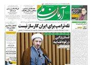 باید در این ۲ ماه احتیاط کنیم تا ترامپ به ایران حمله نکند/ محجوب: دولت روحانی از مظلومترین دولتهای تاریخ جمهوری اسلامی است