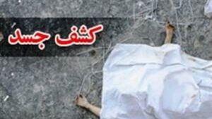 معمای جنایی بقایای جسد یک زن در شیراز