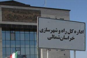 اداره کل راه و شهرسازی خراسان شمالی