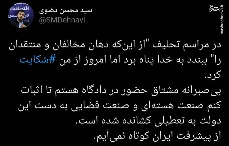 شکایت روحانی از عضو هیئت رئیسه مجلس