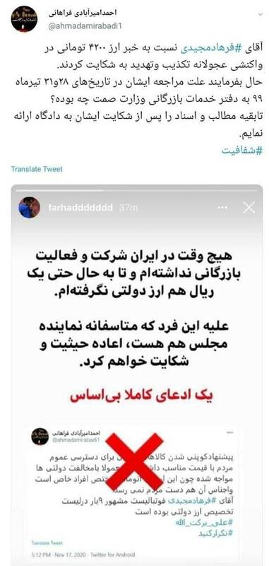 با مردم و بر ضد مردم/ شهرت فوتبالی، پوشش «لاکچریها» برای اخذ ارز دولتی!
