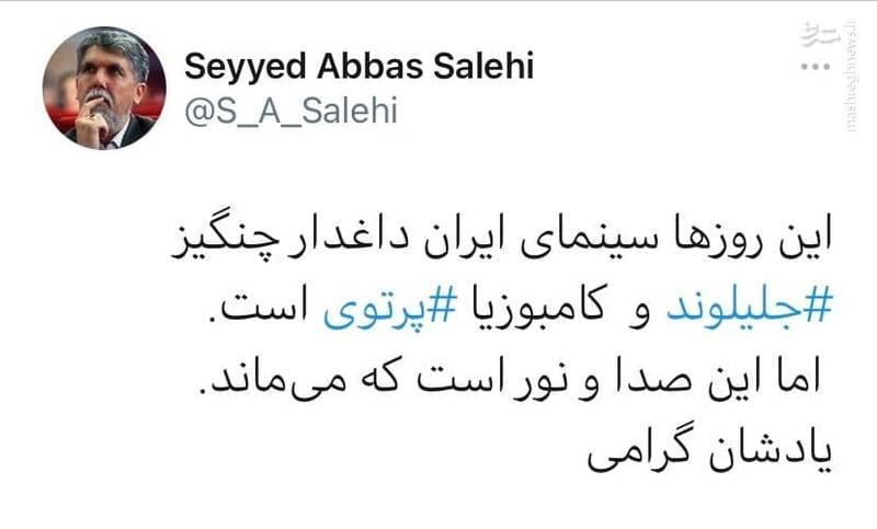 توییت وزیر فرهنگ در پی درگذشت جلیلوند و پرتوی