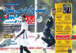 عکس/ تیتر روزنامههای ورزشی چهارشنبه ۵ آذر