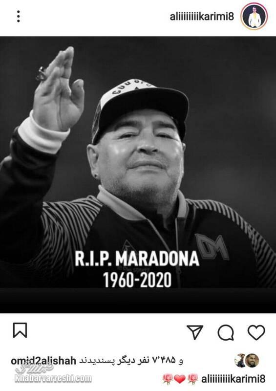 واکنش علی کریمی به درگذشت دیگو مارادونا