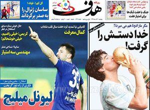 روزنامههای ورزشی پنجشنبه 6 آذر بعد از مرگ مارادونا