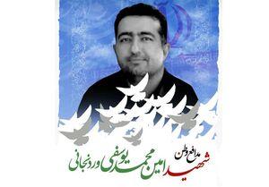 محمدیوسفی وردنجانی