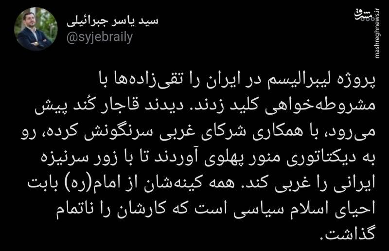 علت کینه تقیزادهها از امام خمینی (ره) چه بود؟
