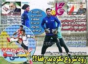 عکس/ تیتر روزنامههای ورزشی شنبه ۸ آذر