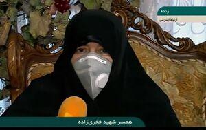 همسر شهید فخریزاده