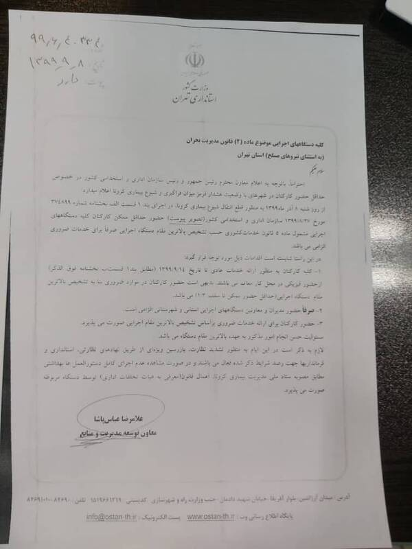 ابلاغیه استانداری تهران درباره نحوه حضور کارمندان در ادارات