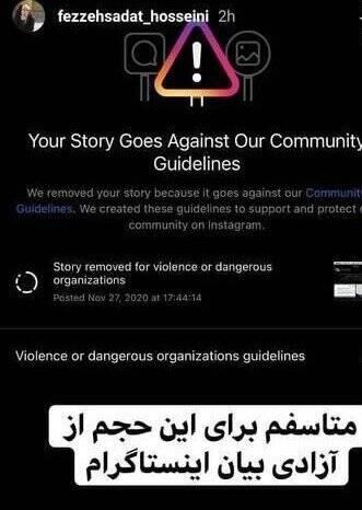 حذف پست های مرتبط با شهید فخری زاده در اینستاگرام