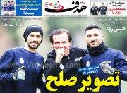 عکس/ تیتر روزنامههای ورزشی یکشنبه ۹ آذر