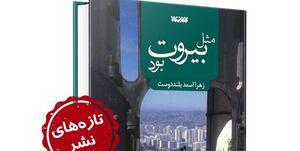روایت داستانی از اتفاقات آبان ۹۸ در «مثل بیروت بود»