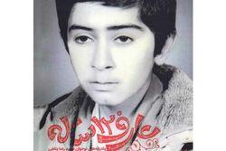 عارف 12 ساله (مادرانه های نوجوان شهید رضا پناهی)