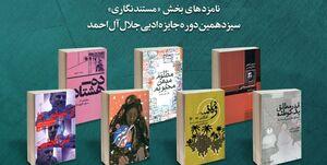 معرفی نامزدهای مستندنگاری جایزه ادبی جلال آل احمد