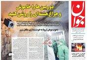 عکس/ صفحه نخست روزنامههای دوشنبه ۱۰ آذر