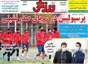 عکس/ تیتر روزنامههای ورزشی دوشنبه ۱۰ آذر