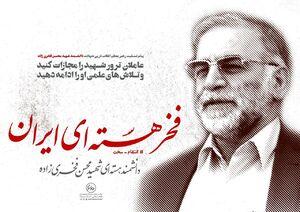 پوستر/ شهید دکتر محسن فخریزاده