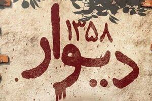 داستان دیوار ۱۳۵۸ انتشارات کتابستان معرفت - کراپشده