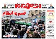 عکس/ صفحه نخست روزنامههای سه شنبه ۱۱ آذر