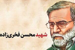 دل نوشته از نوع هنرمندانه در رسای شهید محسن فخری زاده - کراپشده