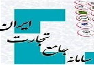 دیوان عدالت مصوبه ستاد اقتصادی دولت را متوقف کرد +سند
