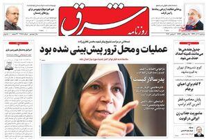 حمله موشکی به اسرائیل تزلزلی در ارکان این رژیم ایجاد نمیکند/ شاخص اشتغال در دولت روحانی بهبود پیدا کرد!
