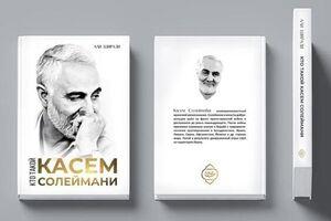 کتاب «شاخصهای مکتب شهید سلیمانی» به زبان روسی - کراپشده