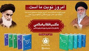مکتب انقلاب اسلامی