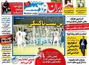 عکس/ تیتر روزنامههای ورزشی چهارشنبه ۱۲ آذر