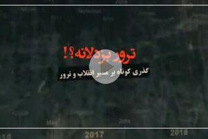 بکشید ما را | ترور از اول انقلاب تا حاج قاسم و شهید فخریزاده - کراپشده