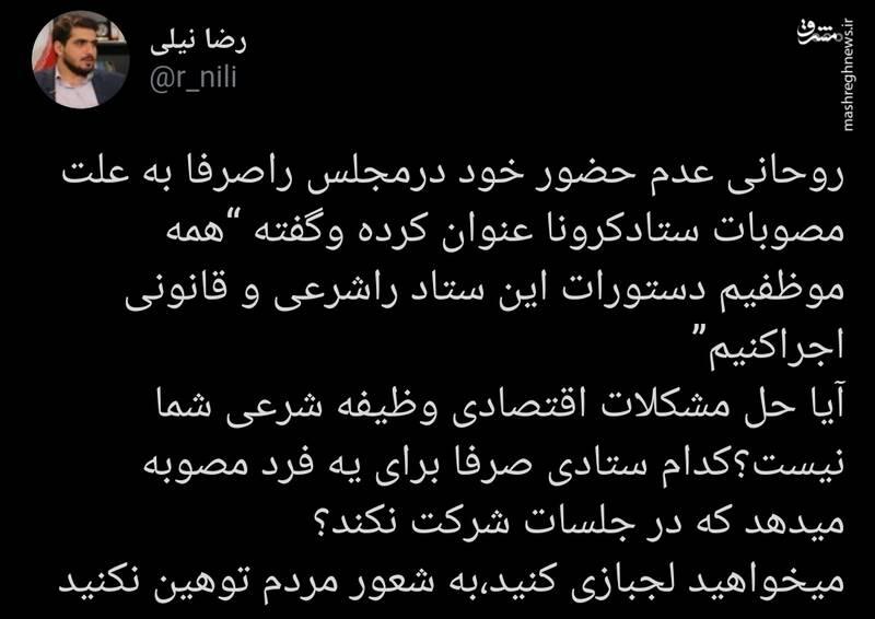 روحاني،كاربران،غيبت