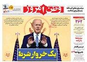 عکس/ صفحه نخست روزنامههای پنجشنبه ۱۳ آذر