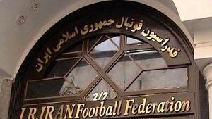واکنش فدراسیون فوتبال به صدور رای ۶۰ میلیاردی