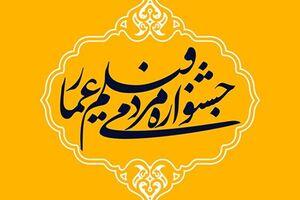 یازدهمین جشنواره «عمار» آنلاین میشود/ ثبتنام ۲۹۰۰ اثر در جشنواره - کراپشده