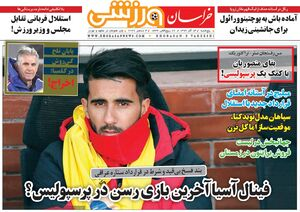 عکس/ تیتر روزنامههای ورزشی پنجشنبه ۱۳ آذر