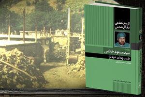 «طبیب زندان دولتو» رونمایی شد