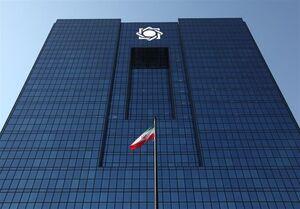 بانک مرکزی دستورالعمل نحوه واگذاری اموال مازاد موسسات اعتباری را ابلاغ کرد