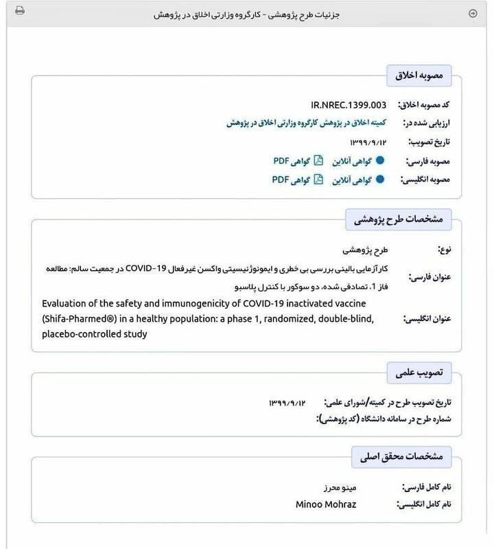 واکسن کرونا , وزارت بهداشت , سازمان غذا و دارو ,