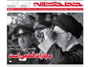 خط حزبالله ۲۶۵/ مجازات قطعی است