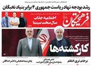 عکس/ صفحه نخست روزنامههای شنبه ۱۵ آذر