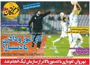 عکس/ تیتر روزنامههای ورزشی شنبه ۱۵ آذر