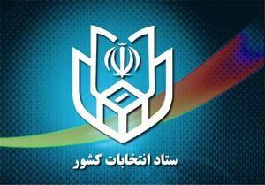 آغاز ثبتنام از داوطلبان انتخابات شوراها از ۲۰ اسفند +جزئیات