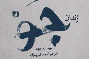 خاطرات یک زندانی سیاسی درزکرد!