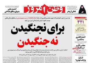 عکس/ صفحه نخست روزنامههای یکشنبه ۱۶ آذر