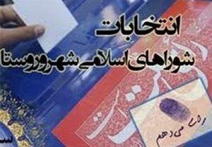 احتمال برگزاری انتخابات شوراها در پروسه سه ماهه