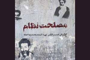 «مصلحت نظام» آماده حضور در جشنواره فیلم فجر