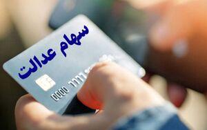 صدور ۷۰ هزار کارت اعتباری سهام عدالت