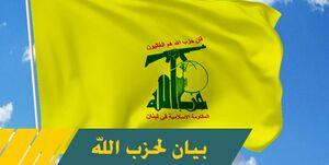 بیانیه حزبالله در تکذیب سخنان نسبت داده شده به «نصرالله»