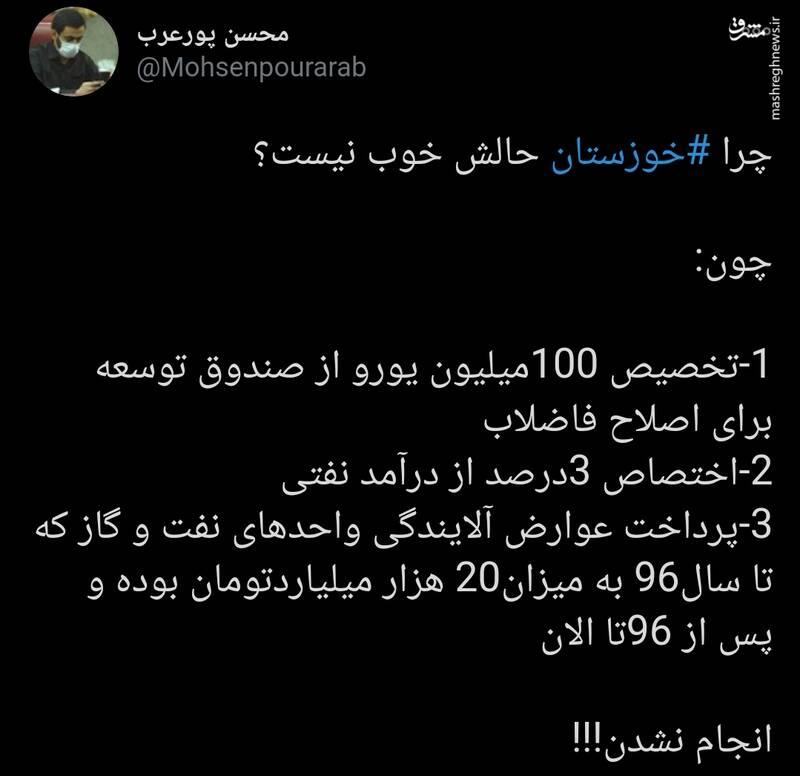 3001279 - چرا خوزستان حالش خوب نیست؟